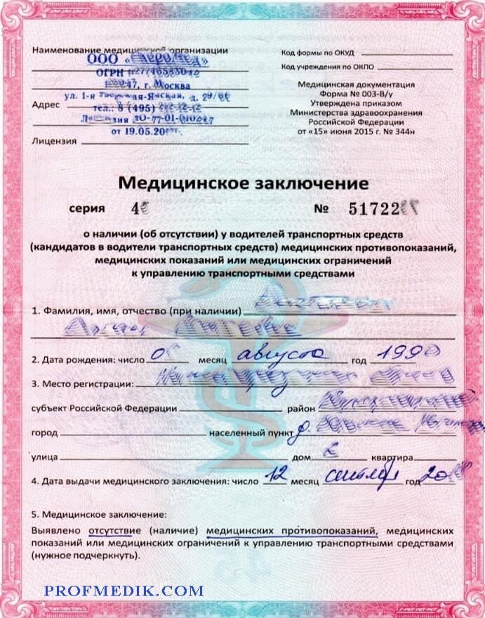 Получить медицинскую справку для замены водительских прав в Москве
