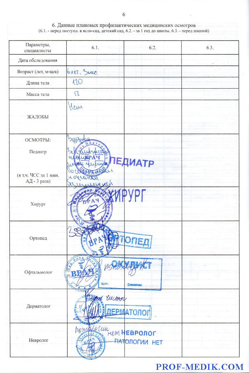купить мед карту для детского сада 026у-2000