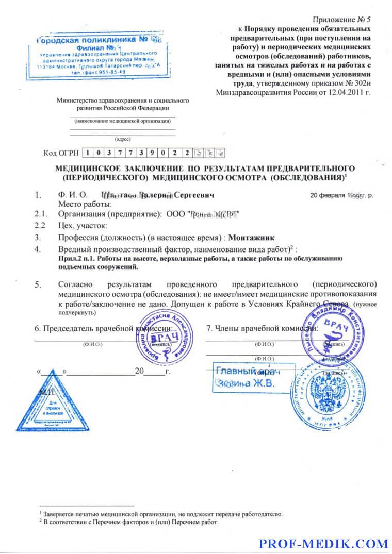 Купить справку для работы на высоте в Москве с доставкой