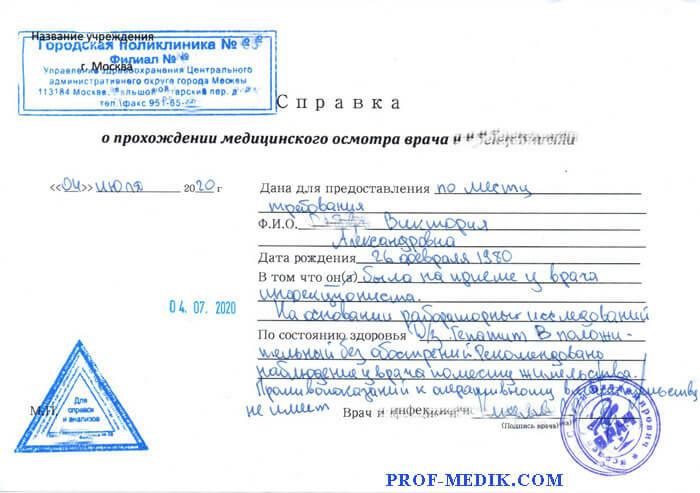 Купить справку от врача в свободной форме в Москве