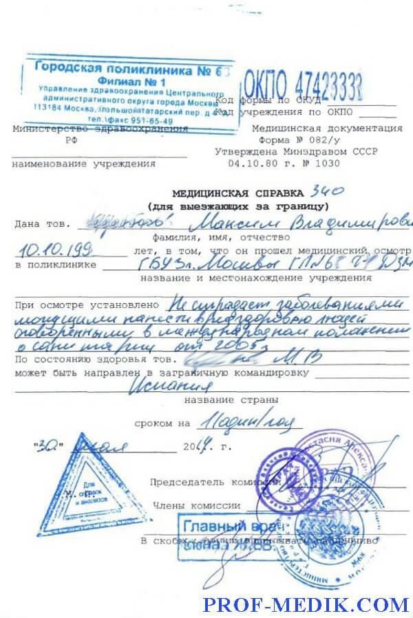 Купить справку в Москве для выезда за границу
