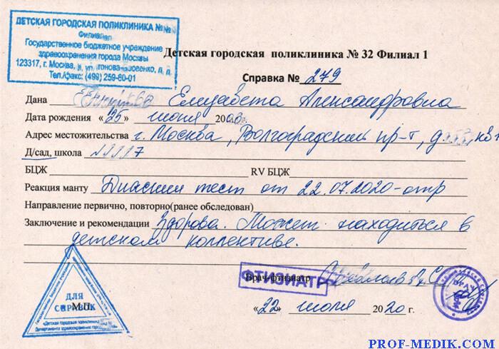 Купить справку диаскинтест в Москве с доставкой