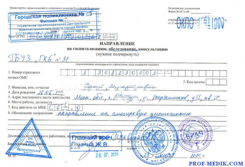 Купить справку для госпитализации в Москве — 057 у-04