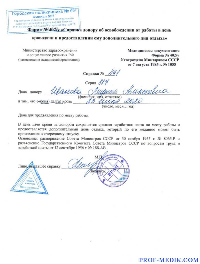 Справка донора форма 402/у купить в Москве с доставкой