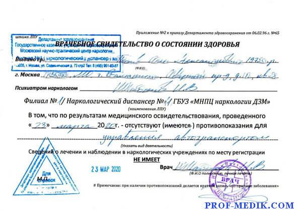 Купить справку из наркодиспансера для прав в Москве