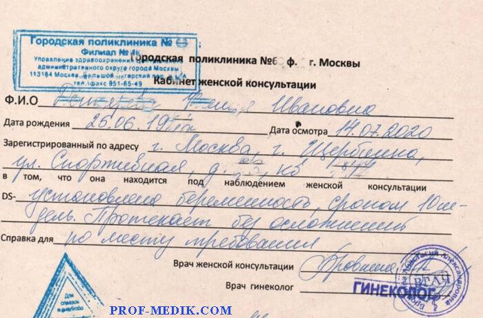 Купить справку о беременности в Москве срочно