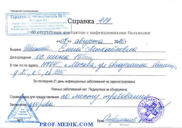 Купить справку об отсутствии контакта с больными в Москве