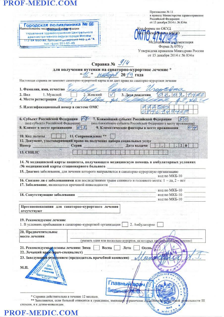 Купить справку форма 070 у в Москве с доставкой