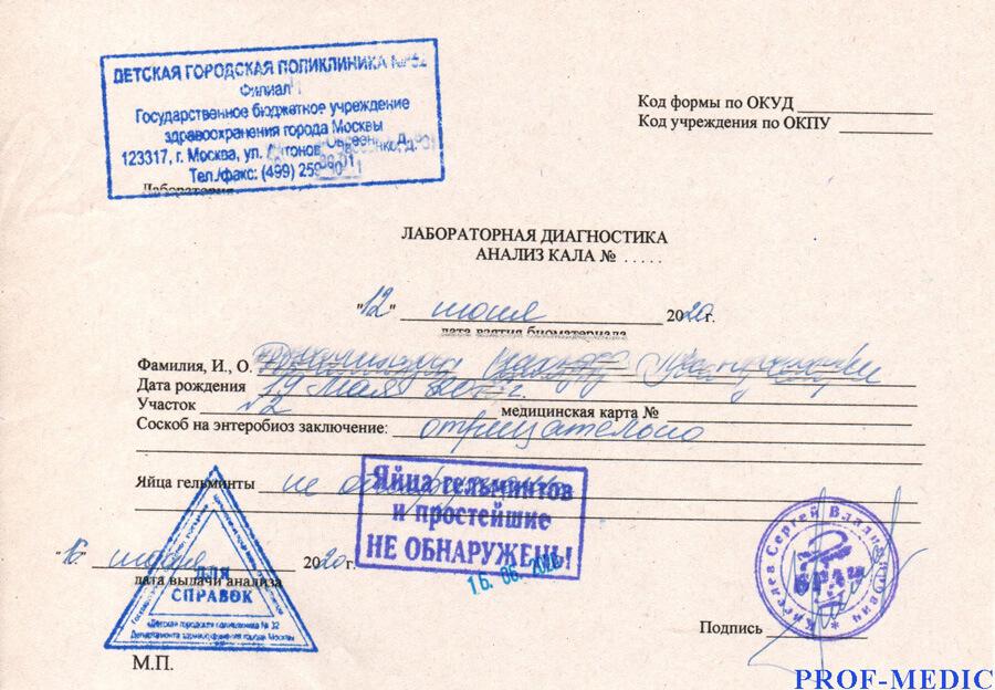 Купить анализ кала на гельминтов в Москве с доставкой надом