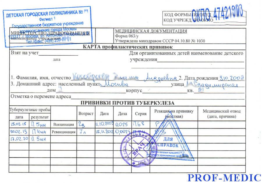 Купить справку 063 у в Москве с доставкой