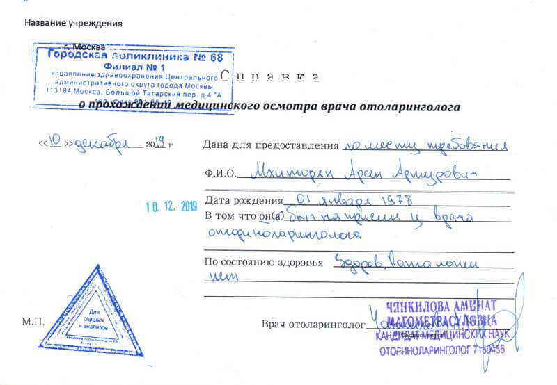 Купить справку от лора в Москве в день обращения