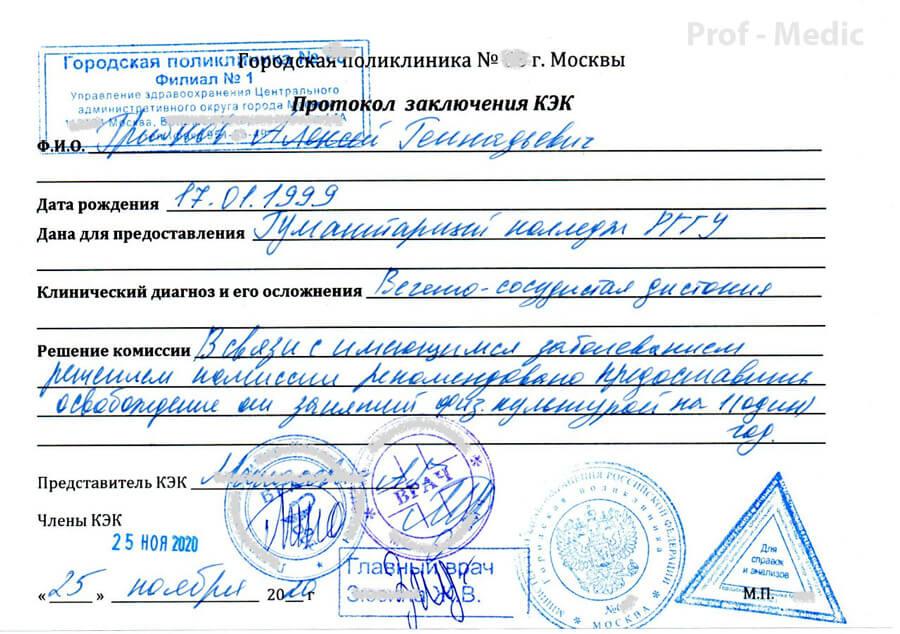 Купить освобождение от физкультуры на год с доставкой в Москве