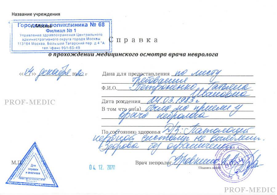 Купить справку от невролога в Москве