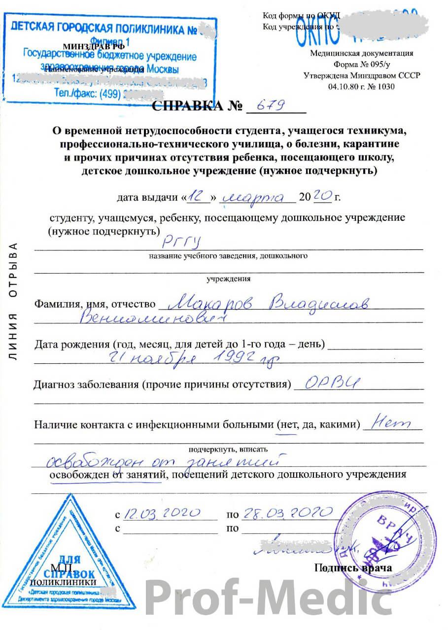 Купить справку 095 у в Москве недорого с доставкой