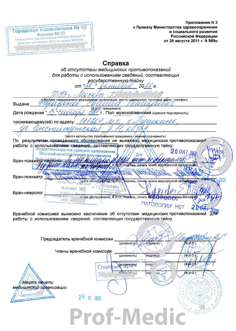 Купить справку 989н в Москве без прохождения врачей