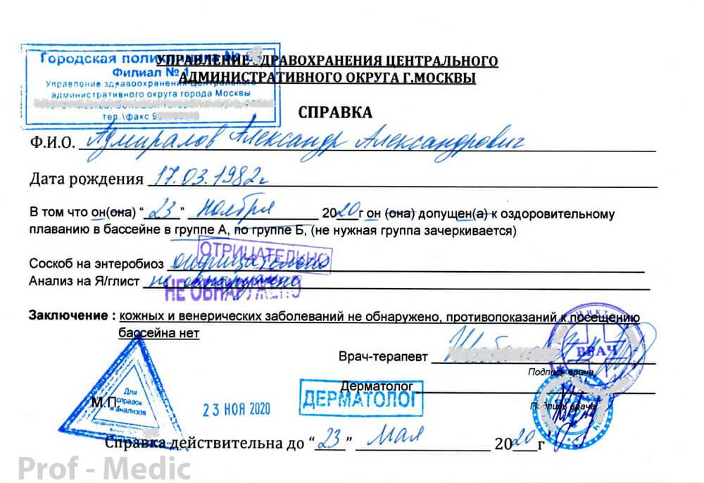 Купить справку для посещения бассейна в Москве с доставкой