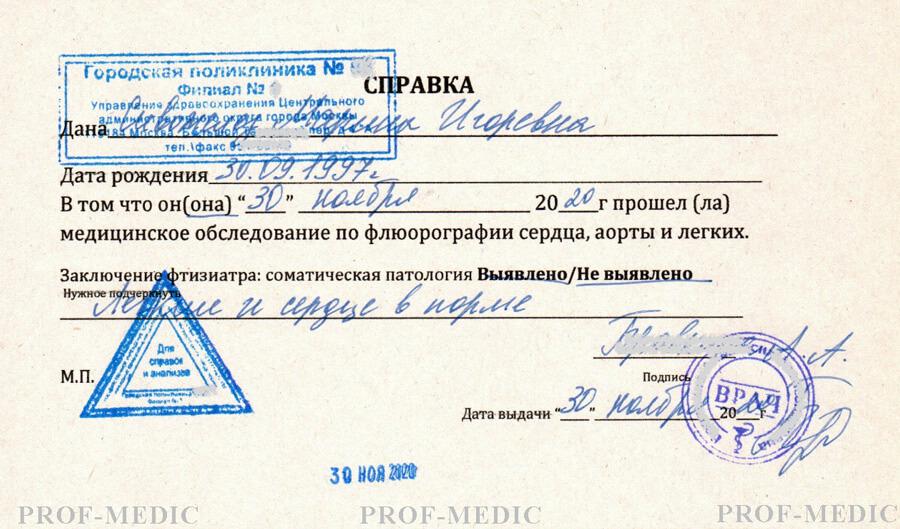 Купить справку о прохождении флюорографии в Москве с доставкой