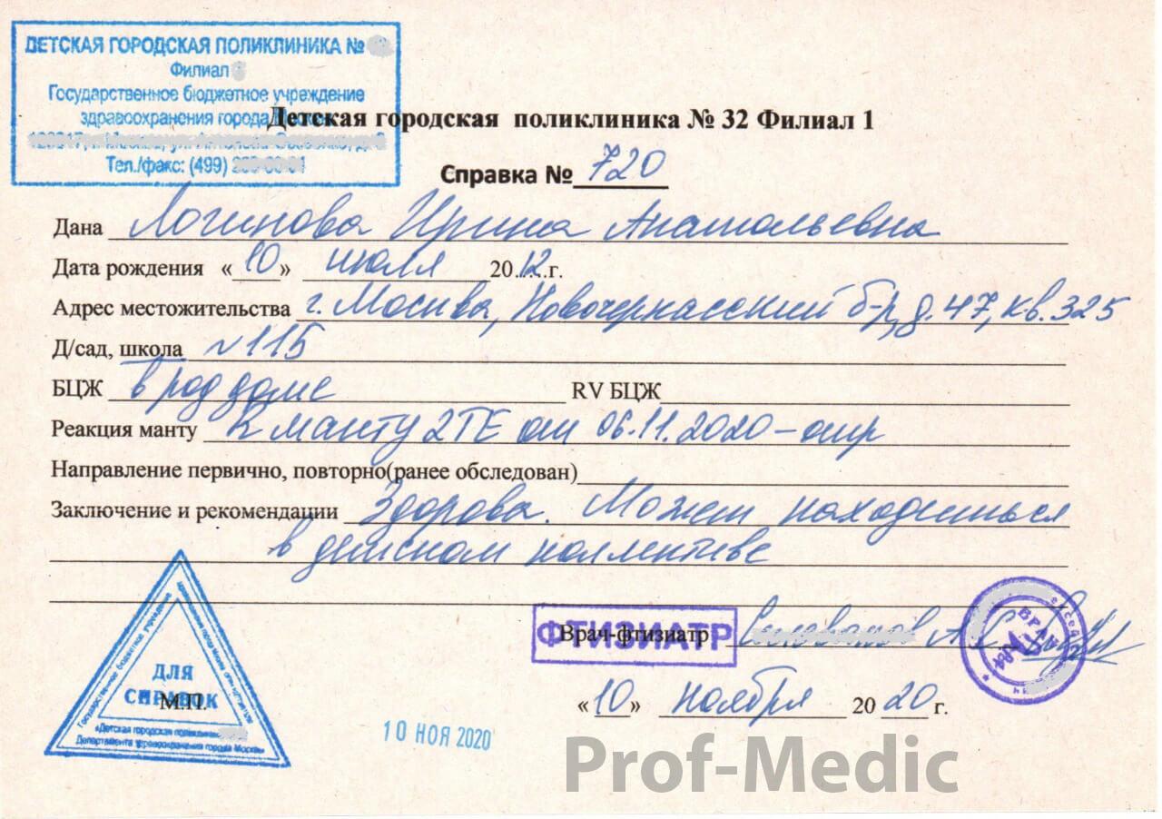 Справка Манту купить в Москве с доставкой недорого
