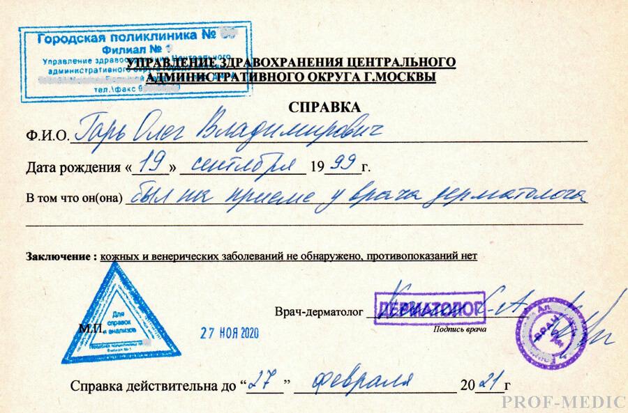 Купить справку от дерматолога в Москве с доставкой недорого