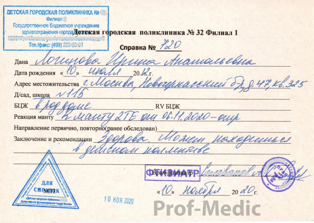 Купить справку от фтизиатра в Москве с доставкой недорого