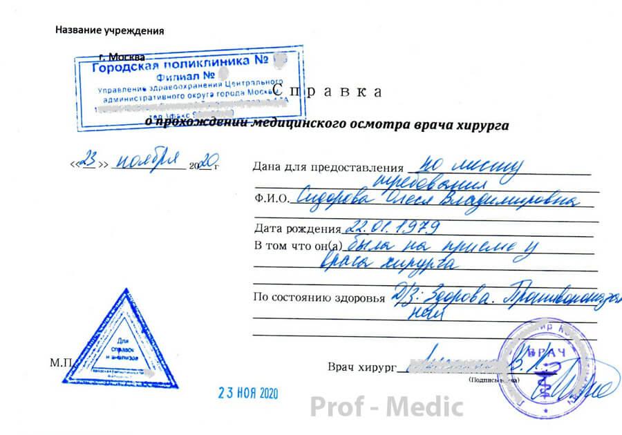 Купить справку от хирурга задним числом в Москве с доставкой