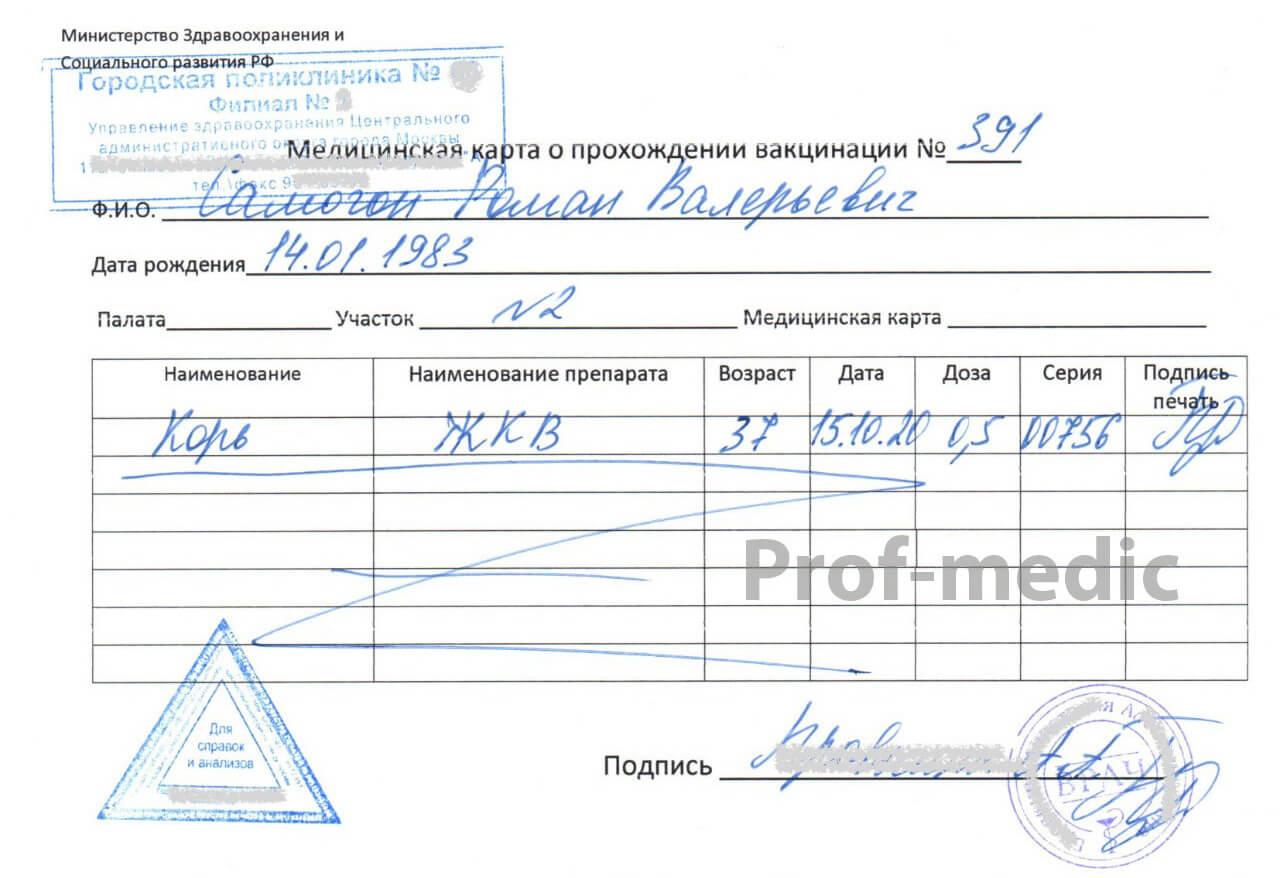 Купить справку от кори в Москве с доставкой недорого