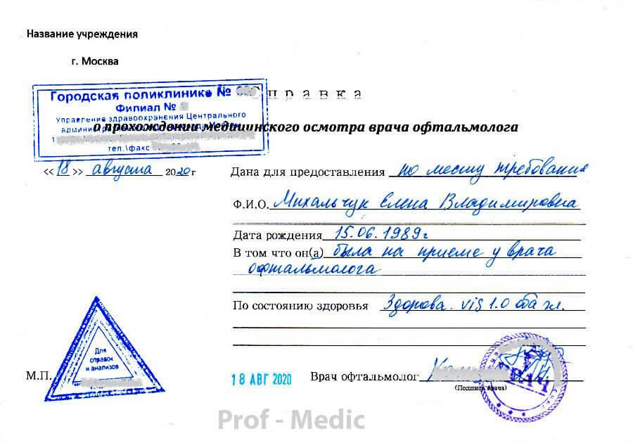 Купить справку от окулиста в Москве с доставкой недорого