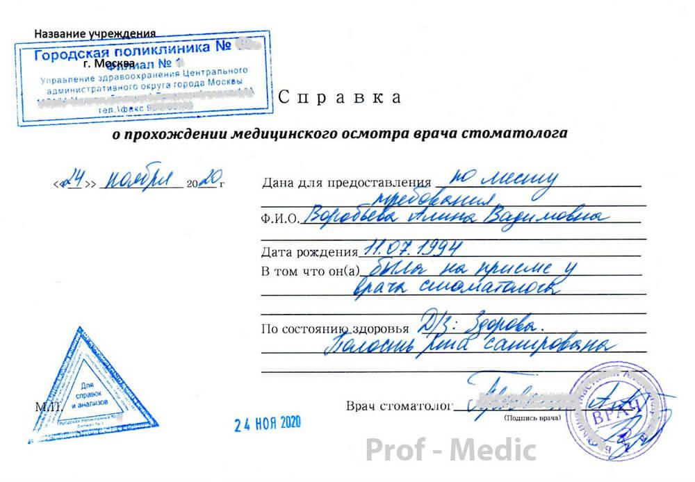 Купить справку от стоматолога в Москве с доставкой недорого