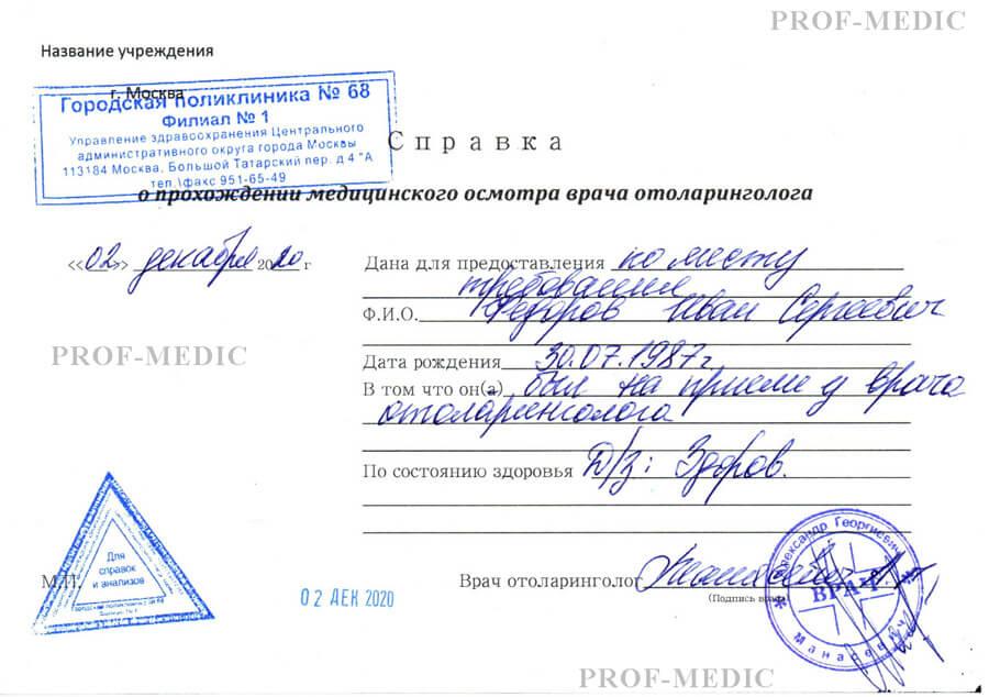 Купить справку от лора в Москве