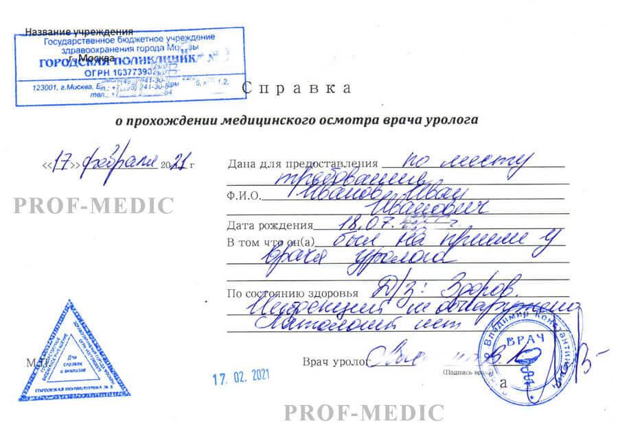Купить справку от уролога в Москве с доставкой
