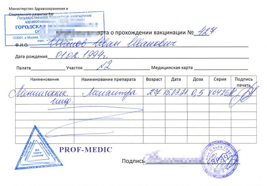 Купить в Москве справку о прививке от менингококковой инфекции с доставкой