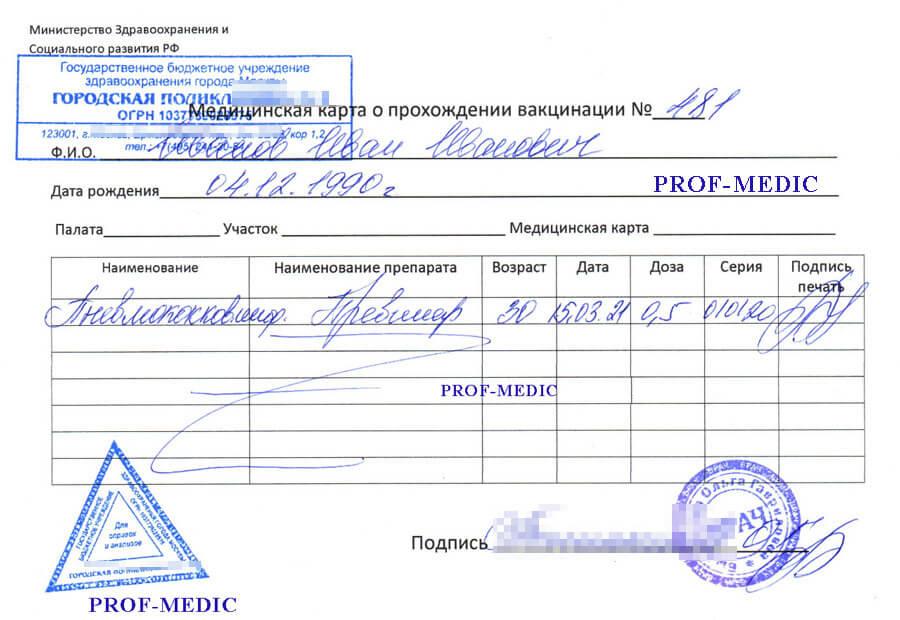 Купить справку о прививке от пневмококковой инфекции в Москве