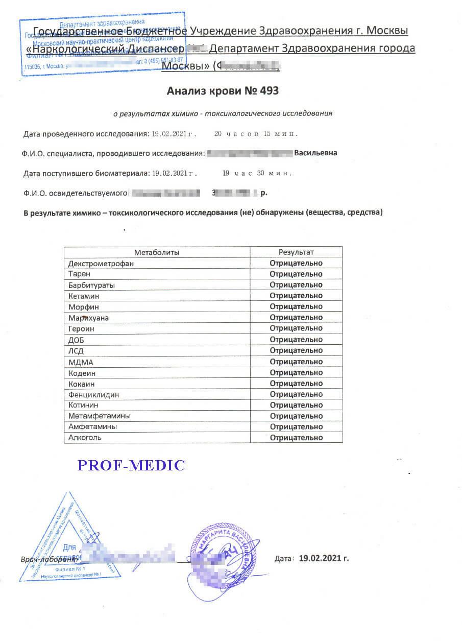 Купить справку о реакции Видаля, Райта-Хеддельсона в Москве с доставкой