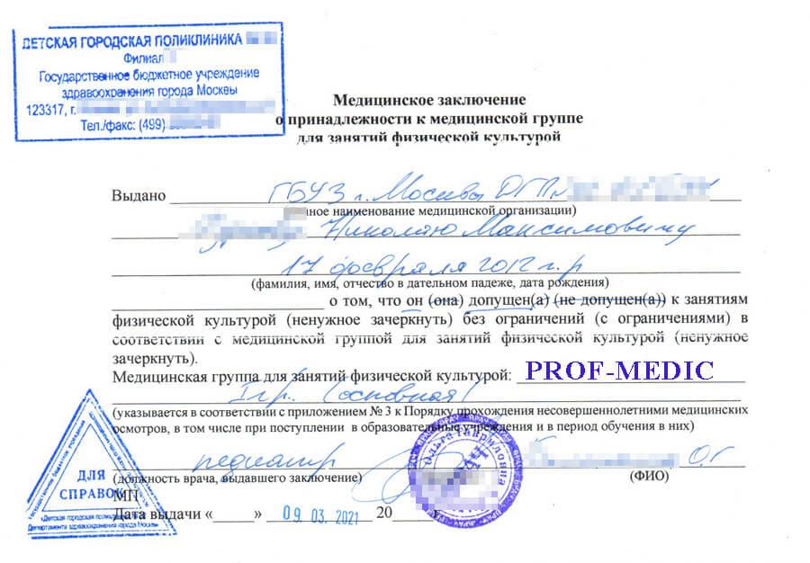 Купить справку формы 073 в Москве с доставкой