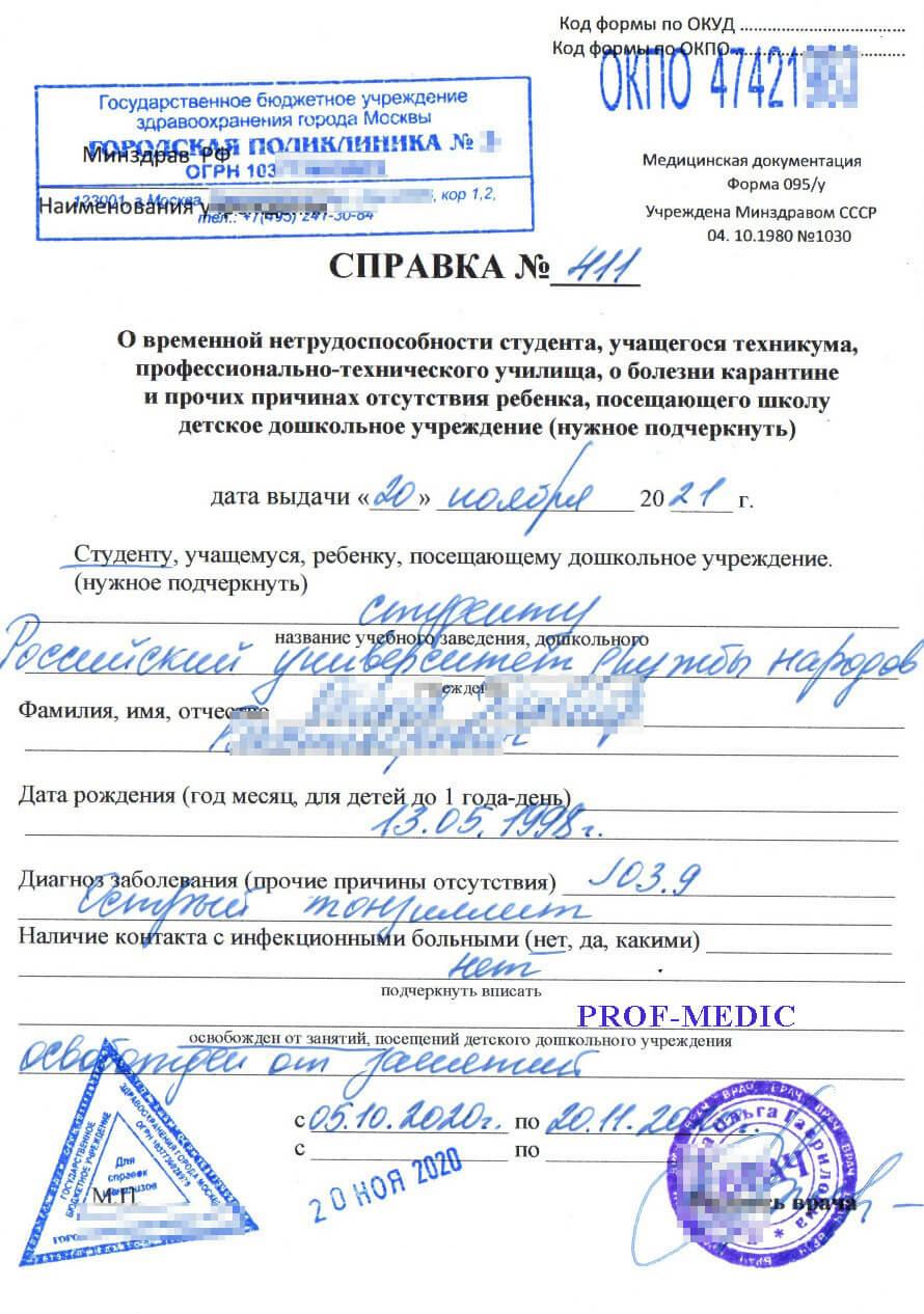 Купить справку для студента о болезни в Москве с доставкой