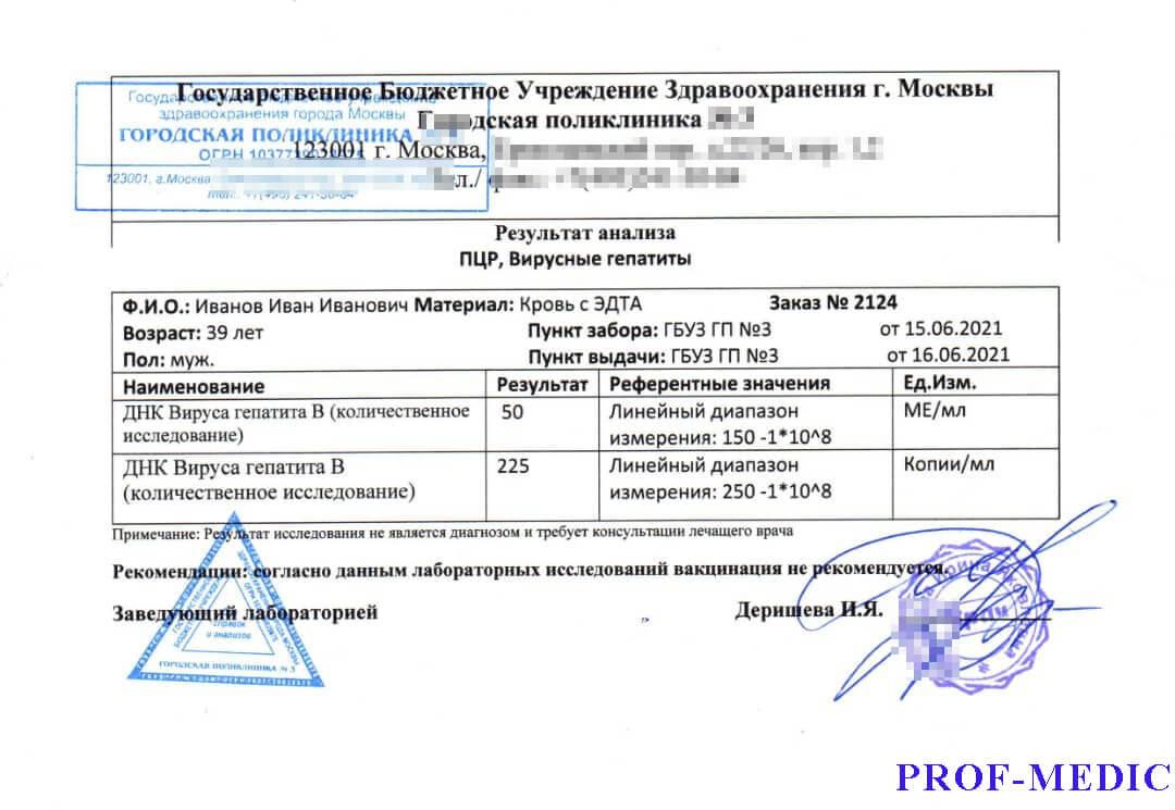 Купить анализ на антитела гепатита в Москве с доставкой